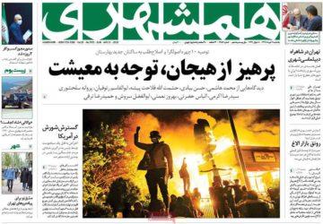 روزنامه های یکشنبه ۱۱ خرداد ۱۳۹۹