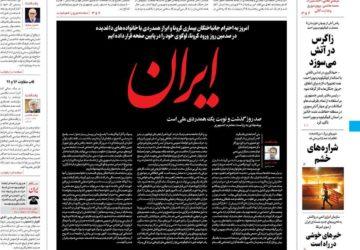 روزنامه های ۱۰ خرداد ۱۳۹۹