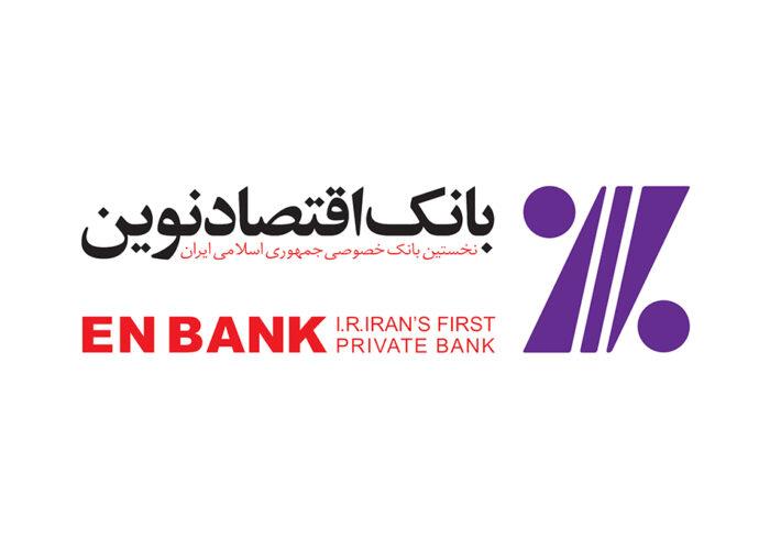 بانک اقتصاد نوین افزایش سرمایه را ثبت کرد