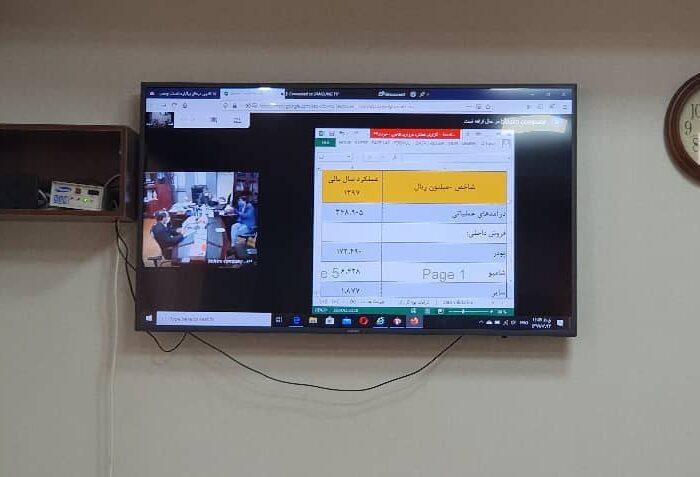 برگزاری جلسات مجازی در مروارید هامون