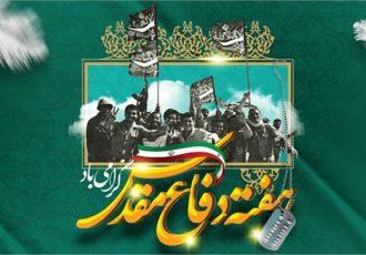 هشت سال دفاع مقدس بیانگر ایستادگی و مقاومت بیداردلان ایران اسلامی است