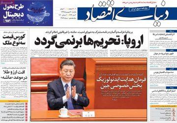 روزنامه های یکشنبه ۳۰ شهریور ۱۳۹۹