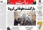 روزنامه های شنبه ۲۹ شهریور ۱۳۹۹