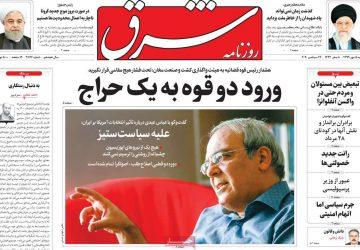 روزنامه های شنبه ۵ مهر ۱۳۹۹