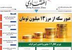 روزنامه های سه شنبه ۲۵ شهریور ۱۳۹۹