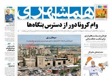 روزنامه های پنجشنبه ۲۷ شهریور ۱۳۹۹