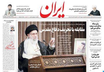 روزنامه های سه شنبه ۱ مهر ۱۳۹۹