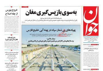 روزنامه های پنجشنبه ۳ مهر ۱۳۹۹
