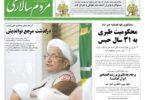 روزنامه های یکشنبه ۲۳ شهریور ۱۳۹۹