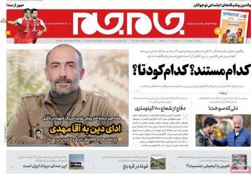 روزنامه های دوشنبه ۷ مهر ۱۳۹۹