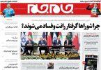 روزنامه های چهارشنبه ۲۶ شهریور ۱۳۹۹