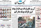 روزنامه های دوشنبه ۳۱ شهریور ۱۳۹۹