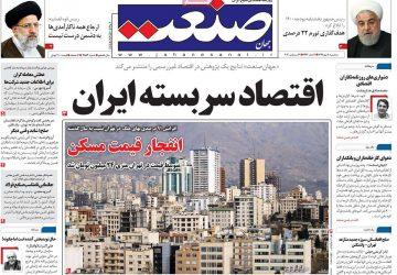 روزنامه های سه شنبه ۸ شهریور ۱۳۹۹