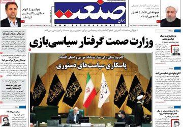 روزنامه های دوشنبه ۲۴ شهریور ۱۳۹۹