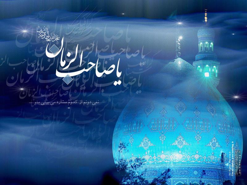 آغاز امامت امام زمان/ چگونگی اثبات امامت حضرت مهدی (عج) بین مسلمین