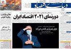 روزنامه های چهارشنبه ۲۳ مهر ۱۳۹۹