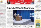 روزنامه های سه شنبه ۲۲ مهر ۱۳۹۹