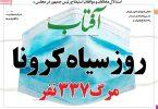 روزنامه های سه شنبه ۲۹ مهر ۱۳۹۹