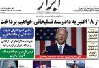روزنامه های یکشنبه ۲۷ مهر ۱۳۹۹