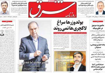روزنامه های دوشنبه ۳ آذر ۱۳۹۹