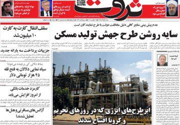 روزنامه های شنبه ۱ آذر ۱۳۹۹