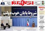 روزنامه های چهارشنبه ۵ آذر ۱۳۹۹