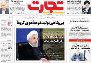 روزنامه های یکشنبه ۹ آذر ۱۳۹۹