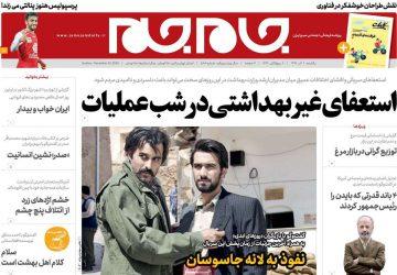 روزنامه های یکشنبه ۲ آذر ۱۳۹۹
