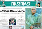روزنامه های پنجشنبه ۶ آذر ۱۳۹۹