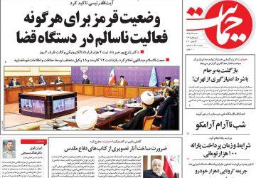روزنامه های سه شنبه ۴ آذر ۱۳۹۹
