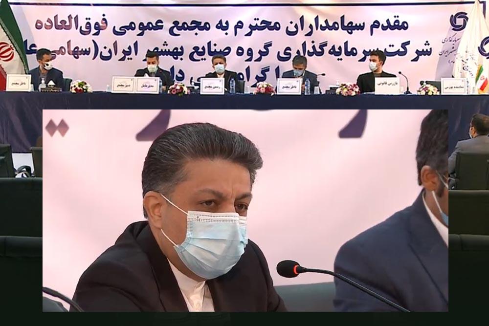 افزایش ۹۰۰ میلیارد ریالی سرمایه شرکت سرمایه گذاری گروه صنایع بهشهر ایران تصویب شد