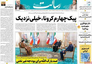روزنامه های چهارشنبه ۲۴ دی ۱۳۹۹
