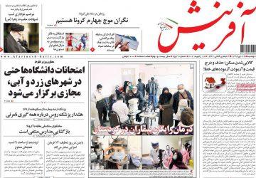 روزنامه های دوشنبه ۲۹ دی ۱۳۹۹