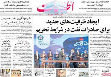 روزنامه های سه شنبه ۲۳ دی ۱۳۹۹