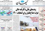 روزنامه های چهارشنبه ۱ بهمن ۱۳۹۹