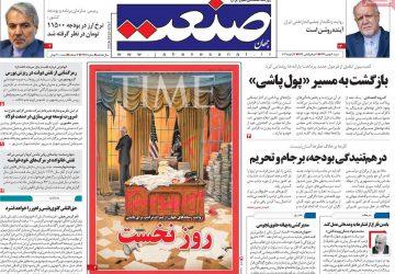 روزنامه های شنبه ۴ بهمن ماه ۱۳۹۹