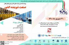 برگزاری رویداد شناسایی شرکت های دانش بنیان و فناور فعال در صنعت شوینده کشور