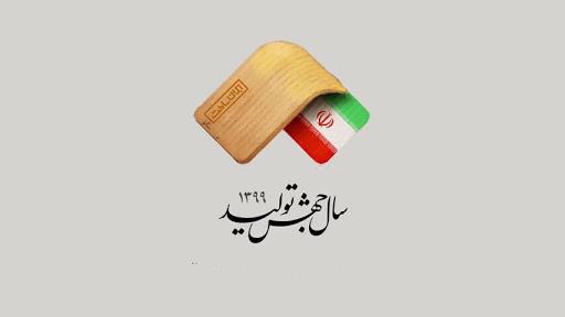 آغاز فعالیتهای پژوهشی جهش تولید در گروه توسعه صنایع بهشهر بر اساس منویات رهبری